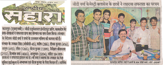 GD SIR WITH JEE (ADV)-2013 SELECTED STUDENTSTS